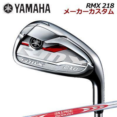 【メーカーカスタム】YAMAHA RMX 218 IRON N.S.PRO MODUS3 TOUR120ヤマハ リミックス 218 アイアン NSプロ モーダス3 ツアー1205本セット(#6~PW)