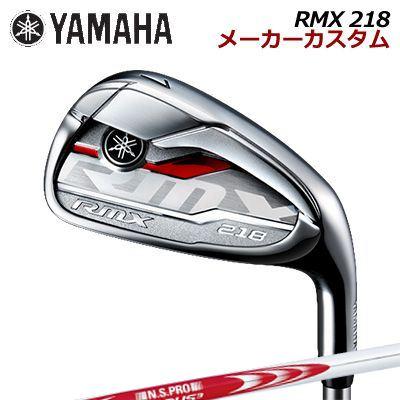 【メーカーカスタム】YAMAHA RMX 218 IRON N.S.PRO MODUS3 SYSTEM3 TOUR125ヤマハ リミックス 218 アイアン NSプロ モーダス3 ツアー システム3 ツアー1255本セット(#6~PW)