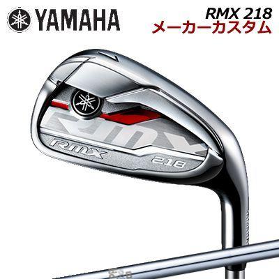【メーカーカスタム】YAMAHA RMX 218 IRON N.S.PRO 1050GHヤマハ リミックス 218 アイアン NSプロ 1050GH5本セット(#6~PW)