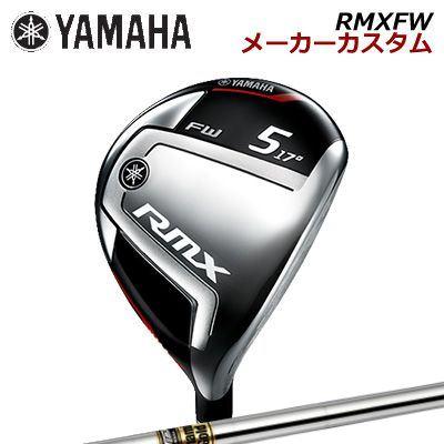 【メーカーカスタム】YAMAHA RMX FW Dynemic Goldヤマハ リミックス フェアウェイウッド ダイナミックゴールド