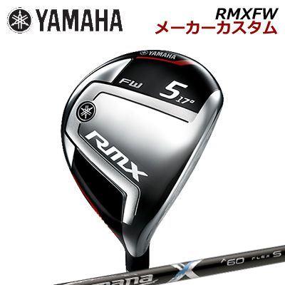 【メーカーカスタム】YAMAHA RMX FW DIAMANA X'17ヤマハ リミックス フェアウェイウッド ディアマナ X 17
