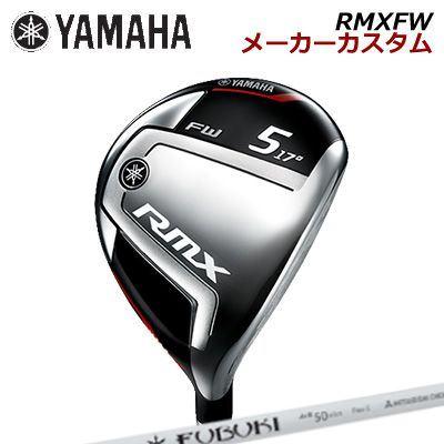 【メーカーカスタム】YAMAHA RMX FW Fubuki Ai2ヤマハ リミックス フェアウェイウッド フブキ Ai2
