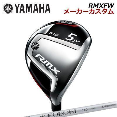 【メーカーカスタム】YAMAHA RMX FW Fubuki Vヤマハ リミックス フェアウェイウッド フブキ V
