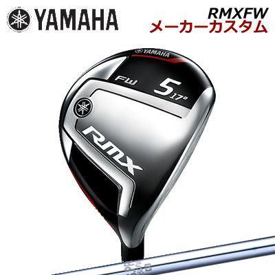 【メーカーカスタム】YAMAHA RMX FW N.S.PRO 950FWヤマハ リミックス フェアウェイウッド NSプロ 950FW