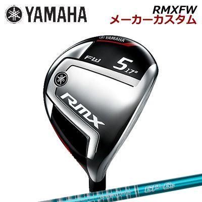 【メーカーカスタム】YAMAHA RMX FW TOUR AD GPヤマハ リミックス フェアウェイウッド ツアーAD GP