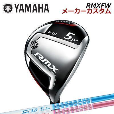 【メーカーカスタム】YAMAHA RMX FW TOUR AD SL2ヤマハ リミックス フェアウェイウッド ツアーAD SL2