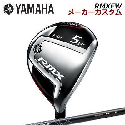 【メーカーカスタム】YAMAHA RMX FW TMX-417Fヤマハ リミックス フェアウェイウッド TMX-417F