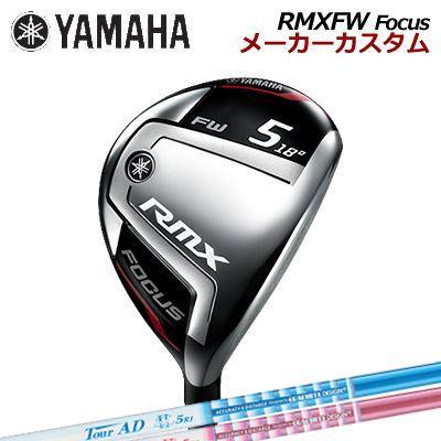 【メーカーカスタム】YAMAHA RMX FW FOCUS TOUR AD SL2ヤマハ リミックス フェアウェイウッド フォーカス ツアーAD SL2