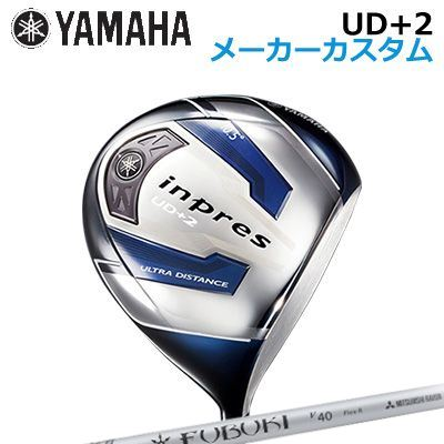 【メーカーカスタム】YAMAHA inpres UD+2 Driver Fubuki Vヤマハ インプレス ユーディープラスツー ドライバー フブキ V