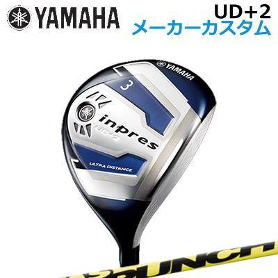 【メーカーカスタム】YAMAHA inpres UD+2 FW(#3) ATTAS PUNCHヤマハ インプレス ユーディープラスツー フェアウェイウッド(3番) アッタス パンチ