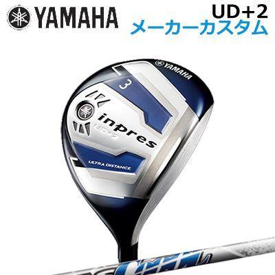 【メーカーカスタム】YAMAHA inpres UD+2 FW(#3) ATTAS COOOLヤマハ インプレス ユーディープラスツー フェアウェイウッド(3番) アッタス クール