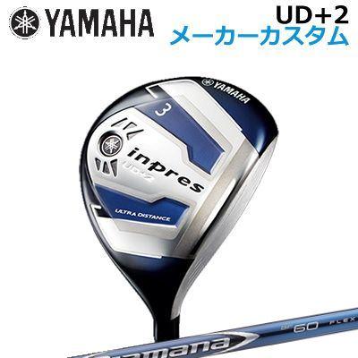 【メーカーカスタム】YAMAHA inpres UD+2 FW(#3) DIAMANA BFヤマハ インプレス ユーディープラスツー フェアウェイウッド(3番) ディアマナ BF