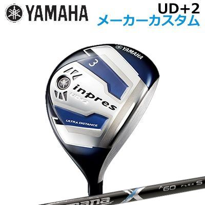 【メーカーカスタム】YAMAHA inpres UD+2 FW DIAMANA X'17ヤマハ インプレス ユーディープラスツー フェアウェイウッド ディアマナ X 17