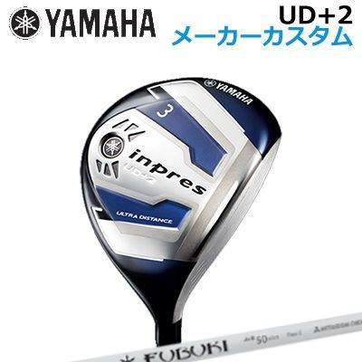 【メーカーカスタム】YAMAHA inpres UD+2 FW(#3) Fubuki Ai2ヤマハ インプレス ユーディープラスツー フェアウェイウッド(3番) フブキ Ai2