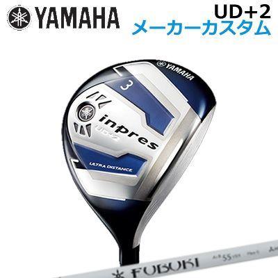 【メーカーカスタム】YAMAHA inpres UD+2 FW Fubuki Ai2ヤマハ インプレス ユーディープラスツー フェアウェイウッド フブキ Ai2