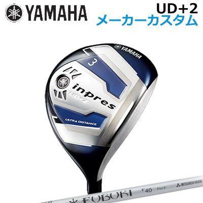 【メーカーカスタム】YAMAHA inpres UD+2 FW(#3) Fubuki Vヤマハ インプレス ユーディープラスツー フェアウェイウッド(3番) フブキ V