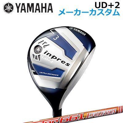 【メーカーカスタム】YAMAHA inpres UD+2 FW(#3) SPEEDER EVOLUTION 2ヤマハ インプレス ユーディープラスツー フェアウェイウッド(3番) スピーダー エボリューション 2
