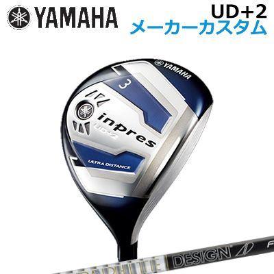 【メーカーカスタム】YAMAHA inpres UD+2 FW TOUR AD Fヤマハ インプレス ユーディープラスツー フェアウェイウッド ツアーAD F