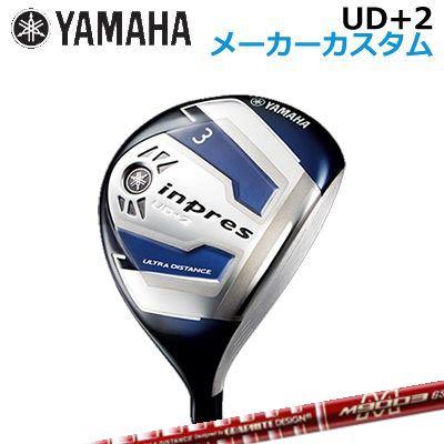 【メーカーカスタム】YAMAHA inpres UD+2 FW(#3) TOUR AD M9003ヤマハ インプレス ユーディープラスツー フェアウェイウッド(3番) ツアーAD M9003