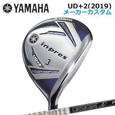 【カスタムクラブ】Yamaha UD+2 FWTOUR AD Fヤマハ ユーディープラス2 フェアウェイウッドツアーAD F(#3)