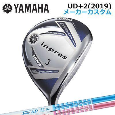 【カスタムクラブ】Yamaha UD+2 FWTOUR AD SL2ヤマハ ユーディープラス2 フェアウェイウッドツアーAD SL2(#3)