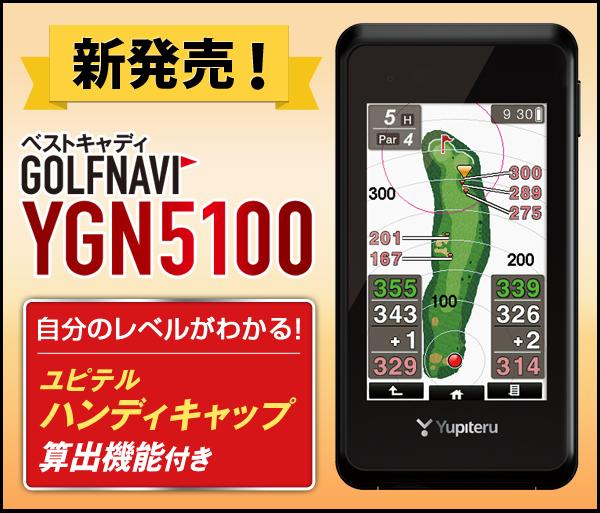 ユピテル ゴルフナビ YGN5100ハンディキャップ算出機能付き