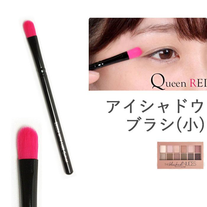 大人気 メイクアップブラシ タクロンメイクブラシ ベリーピンクシリーズ 超定番 化粧筆 ネコポス可 アイシャドウブラシM