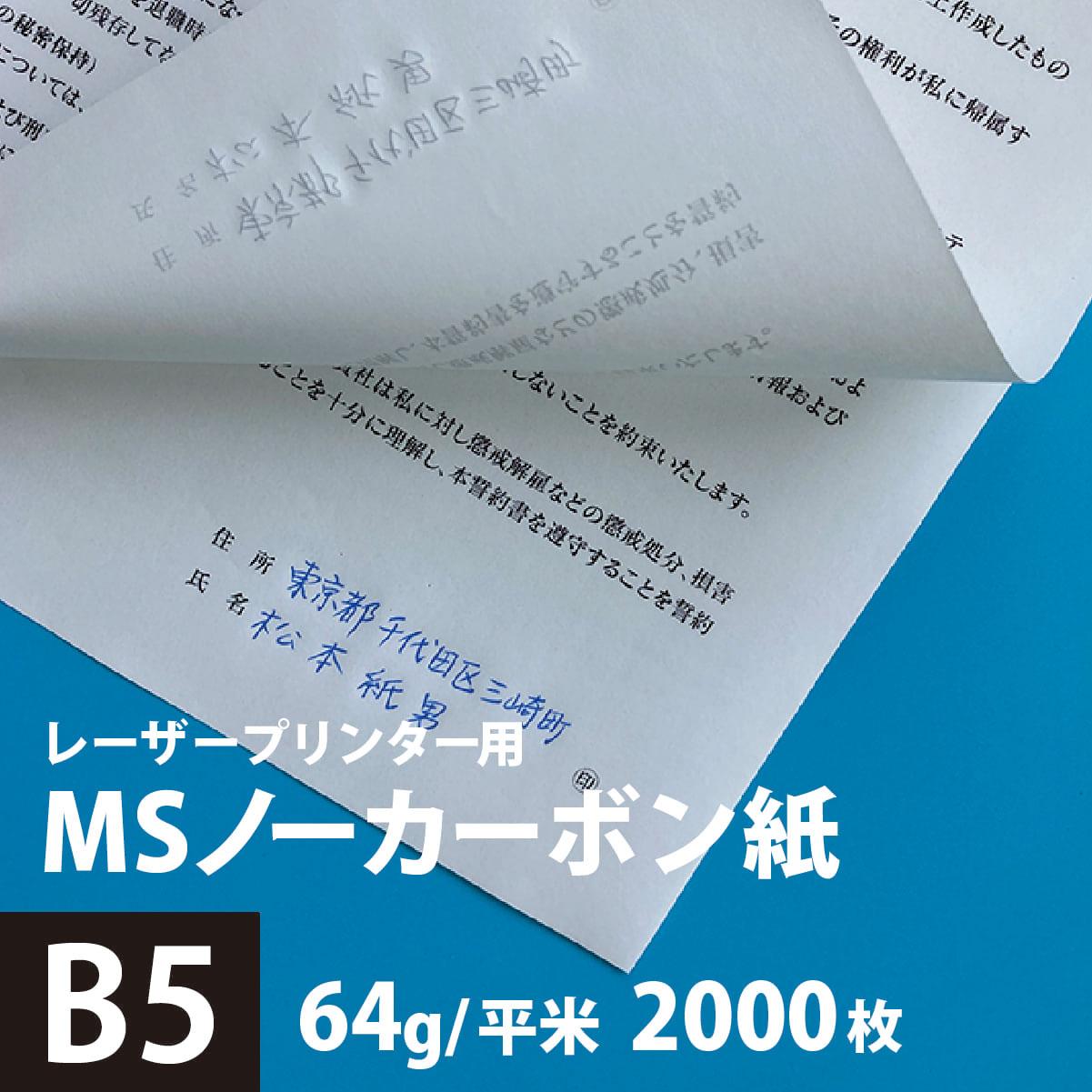 MSノーカーボン紙N50 64g/平米 B5サイズ:2000枚, 複写 印刷紙 印刷用紙 複写紙 レーザープリンター用 複写用伝票用紙 伝票印刷 複写用紙 帳票作成 メモ用紙 領収書印刷 松本洋紙店