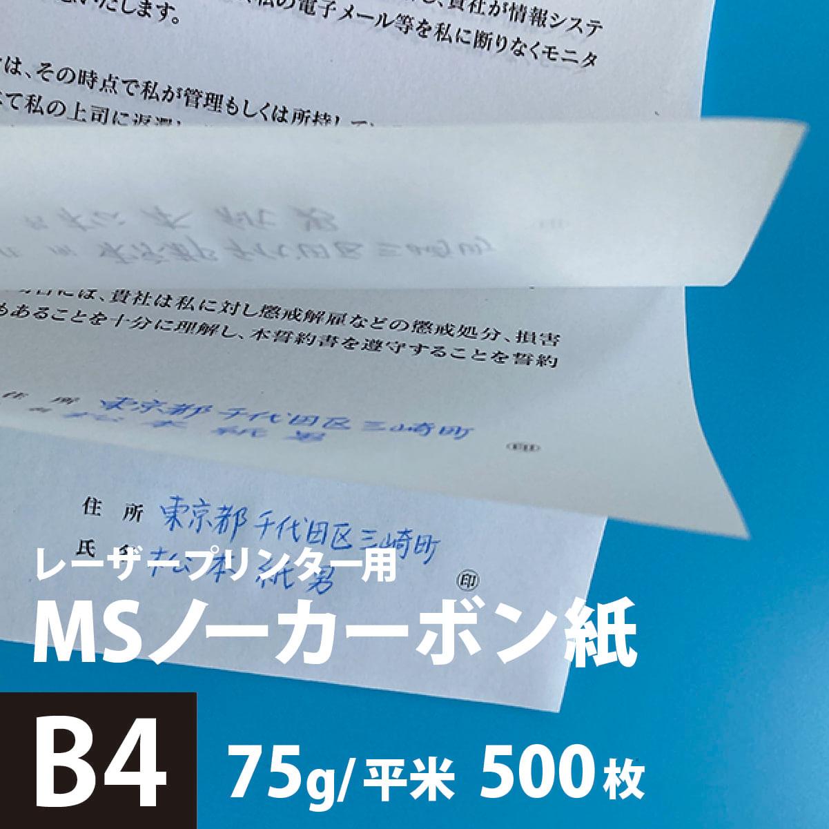 MSノーカーボン紙N50 75g/平米 B4サイズ:500枚, 複写 印刷紙 印刷用紙 複写紙 レーザープリンター用 複写用伝票用紙 伝票印刷 複写用紙 帳票作成 メモ用紙 領収書印刷 松本洋紙店