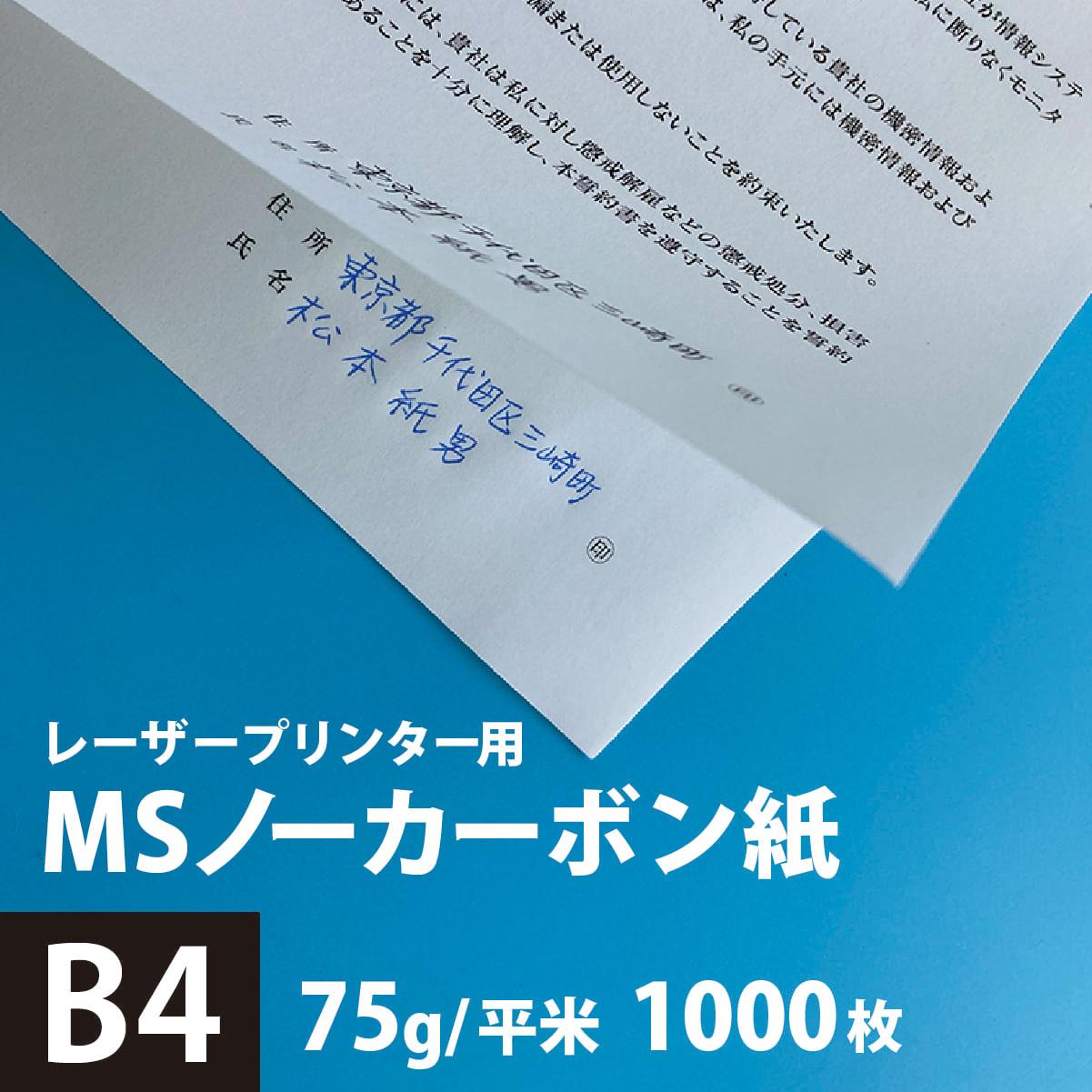 MSノーカーボン紙N50 75g/平米 B4サイズ:1000枚, 複写 印刷紙 印刷用紙 複写紙 レーザープリンター用 複写用伝票用紙 伝票印刷 複写用紙 帳票作成 メモ用紙 領収書印刷 松本洋紙店