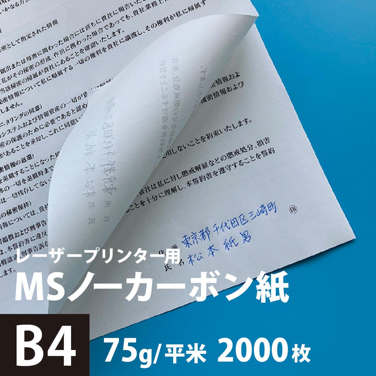 楽天市場】MSノーカーボン紙N50 75g/平米 B4サイズ:2000枚, 複写 印刷 ...