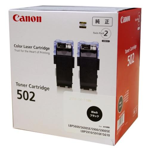 CANON トナーカートリッジ502 2P ブラック/9645A003