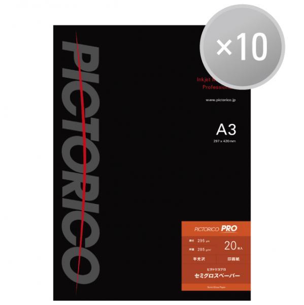ピクトリコプロ セミグロスペーパー A3サイズ:20枚×10冊 PPS200-A3-20-10