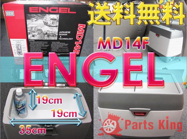 税込 送料無料 ENGEL/エンゲル 冷蔵庫 MD14Fレギュラーシリーズ レジャー用【smtb-k】【kb】【カード分割】