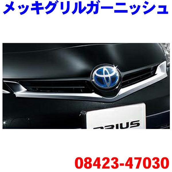 TOYOTA/トヨタ純正部品プリウス ZVW30 メッキグリルガーニッシュ純正08423-47030 (後期型)※メーカー取寄せの為、返品不可!!