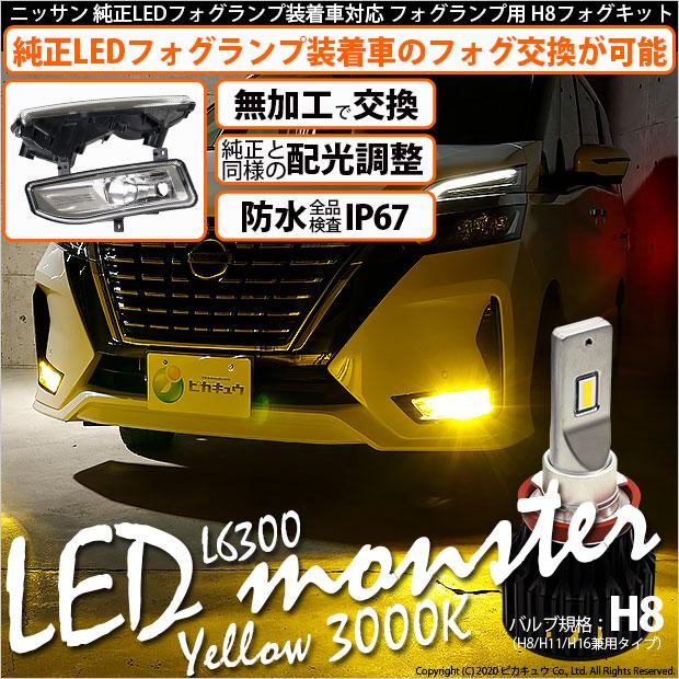 ☆ニッサン 純正LEDフォグランプ装着車対応 ニッサン nissan 日産 汎用H8フォグランプユニット付 LED MONSTER L6300 LEDフォグランプキット LEDカラー:イエロー3000K バルブ規格:H8(H8/H11/H16兼用)40-D-1