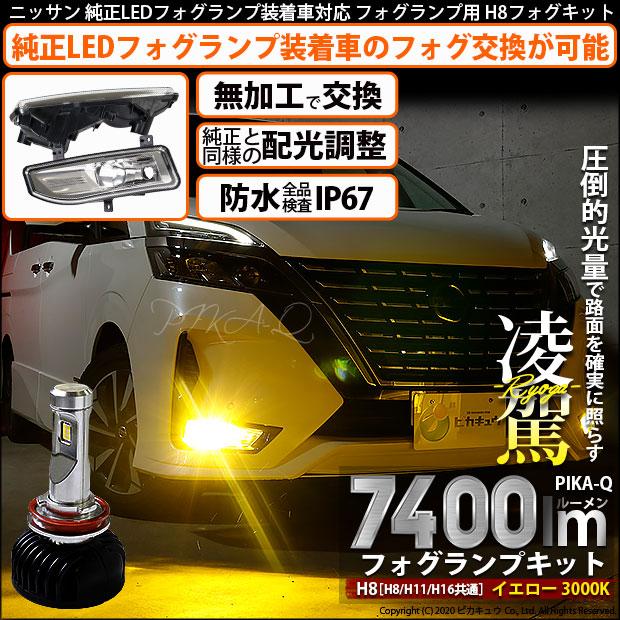 予約☆ニッサン 純正LEDフォグランプ装着車対応 ニッサン nissan 日産 汎用H8フォグランプユニット付 凌駕-RYOGA- L7400 LEDフォグランプキット LEDカラー:イエロー 色温度:3000K バルブ規格:H8(H8/H11/H16共通) 40-F-1