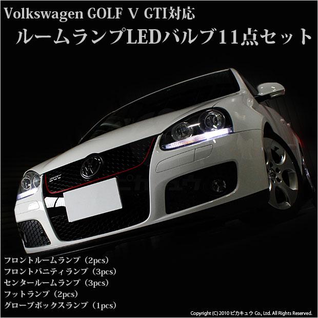 【室内灯】フォルクスワーゲン ゴルフ5 GTI対応 LEDルームランプ11点セット(8-D-1)