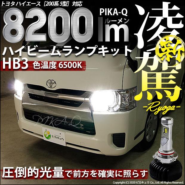 【前照灯】トヨタ ハイエース[200系 5型 LEDヘッドライト仕様車]ハイビームランプ対応LED 凌駕-RYOGA- L8200 LEDハイビームランプキット 明るさ:全光束8200ルーメン LEDカラー:ホワイト6500K(ケルビン) バルブ規格:HB3(9005)(34-B-1)
