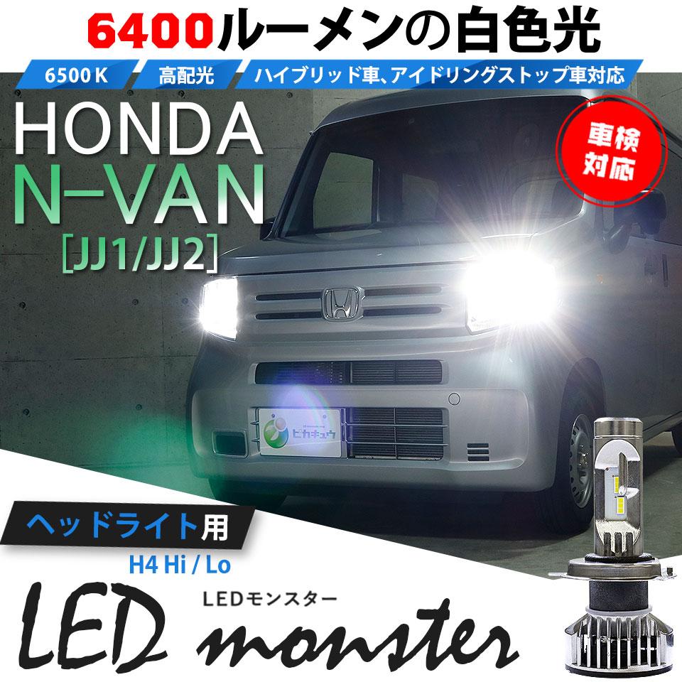 前モデルより160%に光量アップ!左右合計6400ルーメン、最強のLED MONSTERへの進化! 【前照灯】ホンダ N-VAN[JJ1/JJ2]対応LED MONSTER L6400 LEDヘッドライトキット LEDカラー:ホワイト 色温度:6500ケルビン バルブ規格:H4(Hi/Lo) 【2年間保証】
