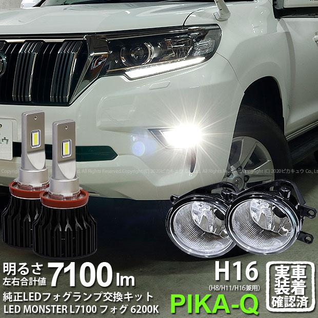【霧灯】トヨタ ランドクルーザープラド[150系 後期モデル]対応 Eマーク取得ガラスレンズフォグランプユニット付 LED MONSTER L7100 モンスター LEDフォグランプキット LEDカラー:ホワイト 色温度:6200ケルビン バルブ規格:H16(H8/H11/H16兼用)36-C-1ランクル ♪