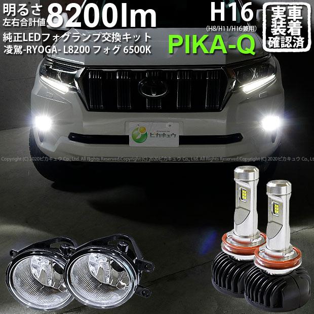 純正LEDフォグランプ装着車両のフォグランプユニット交換が可能 ガ 霧灯 トヨタ 品質保証 ランドクルーザープラド 150系 後期モデル 対応 期間限定で特別価格 Eマーク取得ガラスレンズフォグランプユニット付 凌駕-RYOGA- バルブ規格:H16 明るさ:8200ルーメン LEDフォグランプキット H8 36-A-1ランクル 色温度:6500K LEDカラー:ホワイト L8200 H11 H16兼用