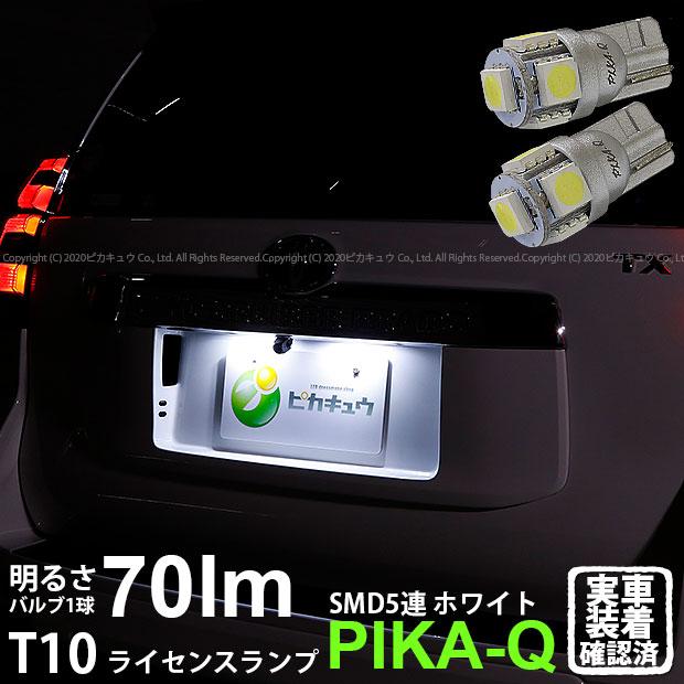 アルミ基板へ変更し 数量限定アウトレット最安価格 高い素材 より放熱効率を高めLEDバルブの長寿命を実現 ナンバー灯 トヨタ ランドクルーザープラド TRJ GDJ150系後期モデル ライセンスランプ対応LED T10 HIGH 2-B-5 明るさ90ルーメン 3CHIP POWER アルミ基板搭載 SMD LEDカラー:ホワイト 5連ウェッジシングル球 ランクル 1セット2個入