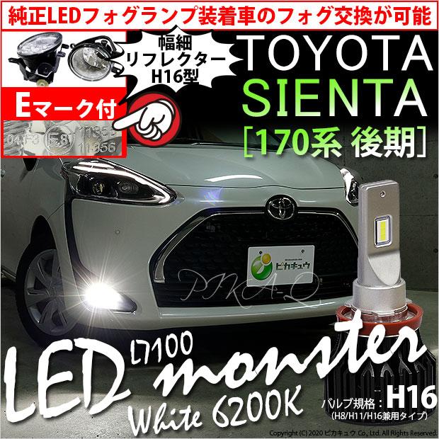 【霧灯】トヨタ シエンタ[170系 後期モデル]対応 Eマーク取得ガラスレンズフォグランプユニット付 LED MONSTER L7100 モンスター LEDフォグランプキット LEDカラー:ホワイト 色温度:6200ケルビン バルブ規格:H16(H8/H11/H16兼用)36-C-1