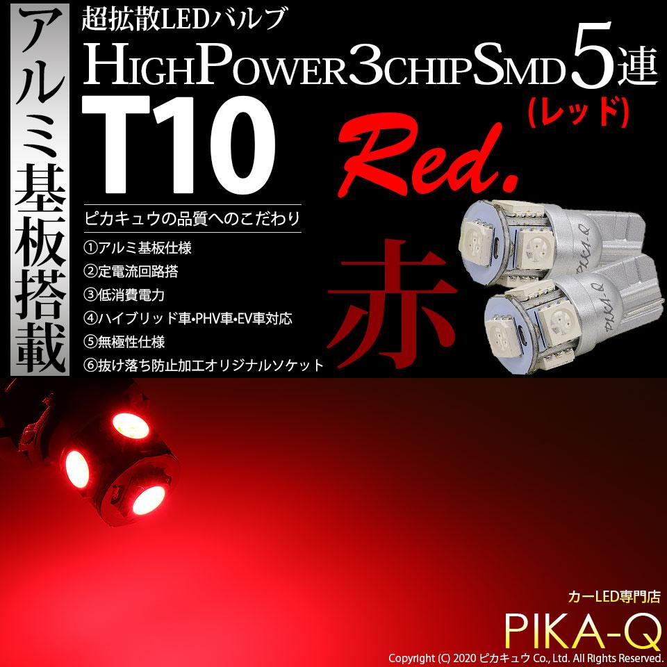 アルミ基板へ変更し より放熱効率を高めLEDバルブの長寿命を実現 ☆T10 HIGH POWER 3CHIP SMD 5連ウェッジシングル球 お買い得 カーテシランプ LEDカラー:レッド 1セット2個入 リアスモールランプ ハイマウントストップランプ 2-C-5 赤 格安激安