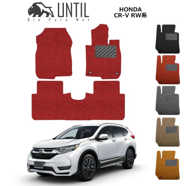 新型 CR-V フロアマット カーマット ガソリン ハイブリッド 2018(平成30)年8月~ RW1 RW2 RT5 RT6 コイルマット UNTIL バイオピュアマット 送料無料 黒 赤 ブラック レッド グレー ベージュ オレンジ パーツ ホンダ カー用品 マット シート 納車 洗車 HONDA CRV JAPAN