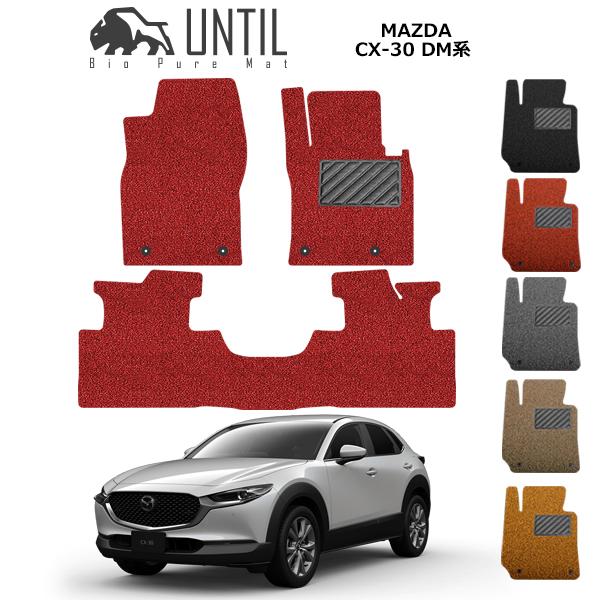 新型 CX-30 CX30 フロアマット カーマット ガソリン車 ディーゼル車対応 マツダ DM8P DMEP 2019(令和1)年10月~ コイルマット UNTIL バイオピュアマット 送料無料 黒 赤 ブラック レッド グレー ベージュ オレンジ カー用品 マット シート 納車 洗車 MAZDA JAPAN