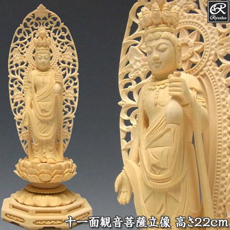 木彫り 仏像 十一面観音菩薩 立像 高さ22cm 柘植製 [Ryusho]