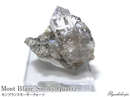 モンブランスモーキークォーツ クラスター フランス産 天然石 パワーストーン 水晶 結晶 原石 鉱物
