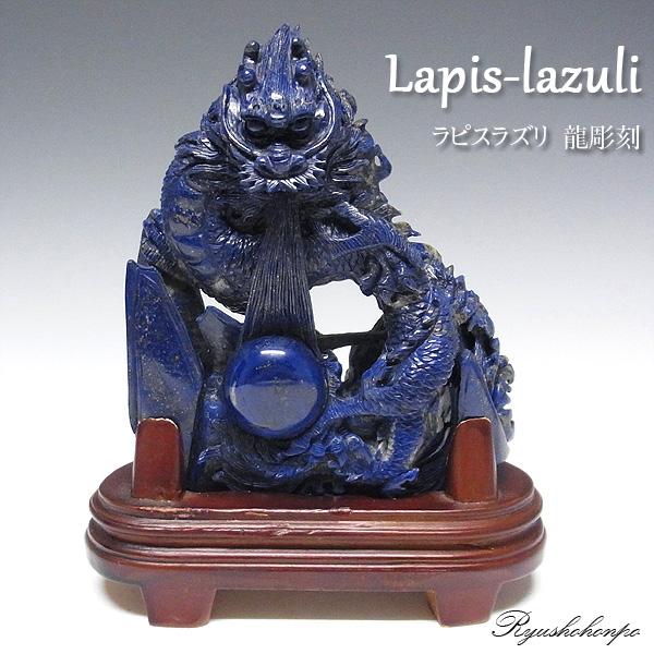 ラピスラズリ龍彫刻 台付き 置物 彫り物 天然石 パワーストーン